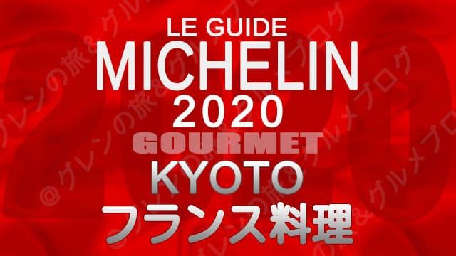 ミシュランガイド京都2020 店舗一覧 掲載店 フランス料理 フレンチ