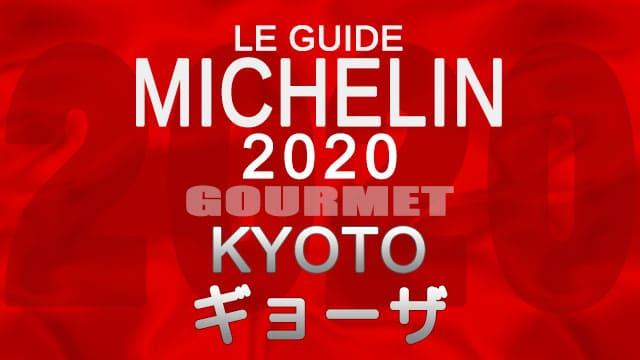 ミシュランガイド京都2020 店舗一覧 掲載店 餃子 ギョーザ