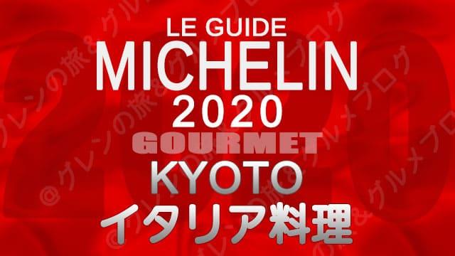 ミシュランガイド京都2020 店舗一覧 掲載店 イタリアン イタリア料理