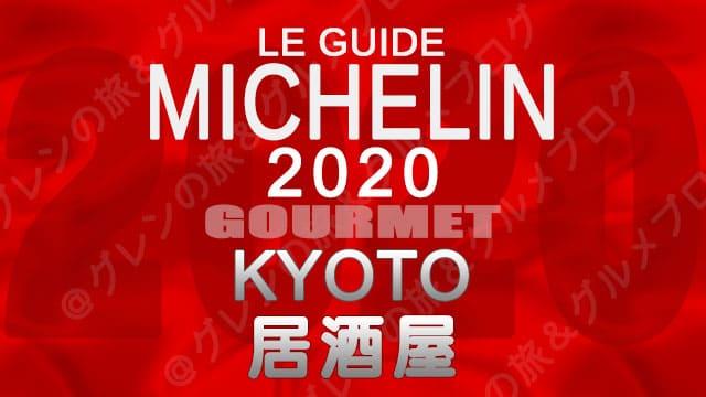 ミシュランガイド京都2020 店舗一覧 掲載店 居酒屋