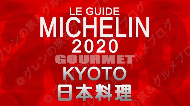 ミシュランガイド京都2020 店舗一覧 掲載店 日本料理 和食