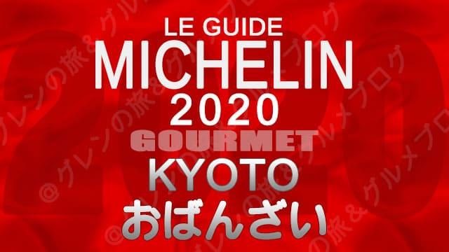 ミシュランガイド京都2020 店舗一覧 掲載店 おばんざい