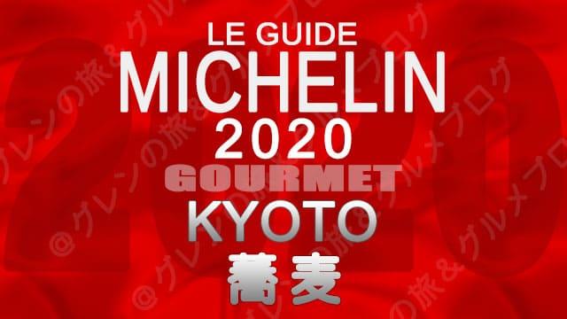 ミシュランガイド京都2020 店舗一覧 掲載店 そば