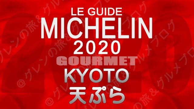 ミシュランガイド京都2020 店舗一覧 掲載店 天ぷら