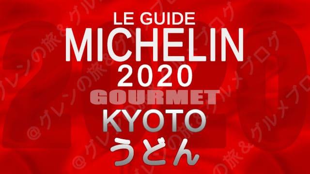 ミシュランガイド京都2020 店舗一覧 掲載店 うどん