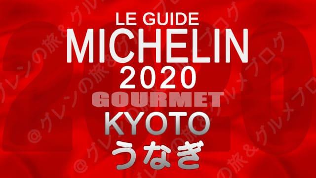 ミシュランガイド京都2020 店舗一覧 掲載店 うなぎ