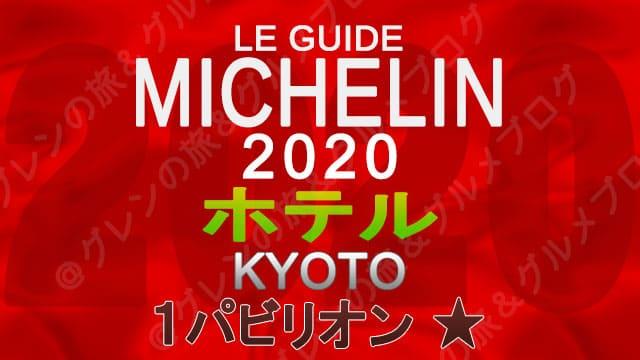 ミシュランガイド京都2020 ホテル一覧 掲載ホテル 1つ星