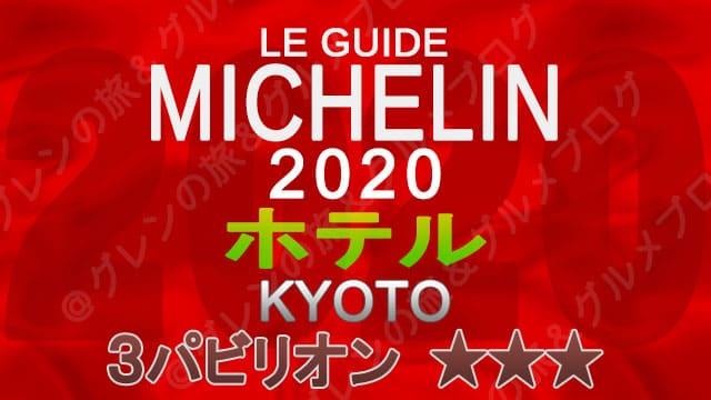 ミシュランガイド京都2020 ホテル一覧 掲載ホテル 3つ星