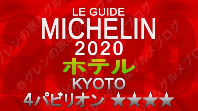 ミシュランガイド京都2020 ホテル一覧 掲載ホテル 4つ星