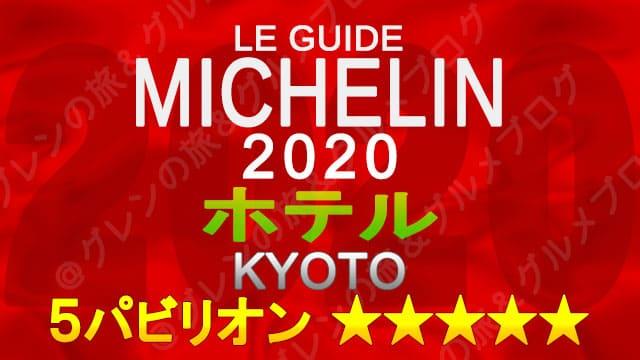 ミシュランガイド京都2020 ホテル一覧 掲載ホテル 5つ星