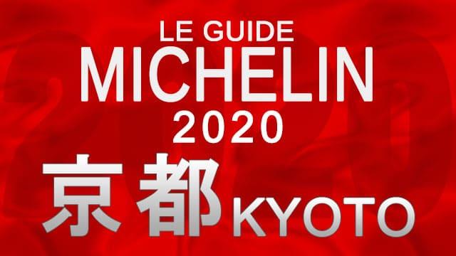 ミシュランガイド京都2020 店舗一覧 掲載店