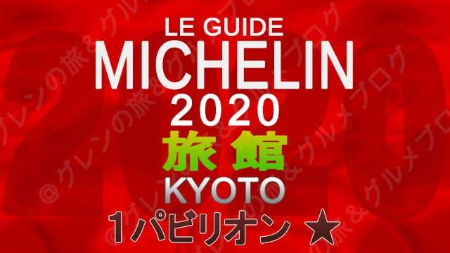 ミシュランガイド京都2020 旅館一覧 掲載旅館 1つ星