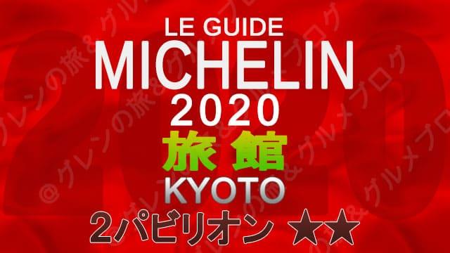 ミシュランガイド京都2020 旅館一覧 掲載旅館 2つ星