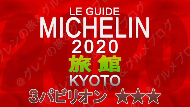 ミシュランガイド京都2020 旅館一覧 掲載旅館 3つ星