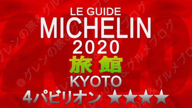 ミシュランガイド京都2020 旅館一覧 掲載旅館 4つ星