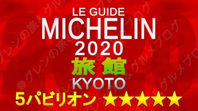 ミシュランガイド京都2020 旅館一覧 掲載旅館 5つ星