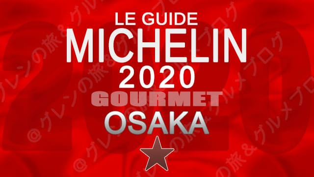ミシュランガイド大阪2020 店舗一覧 掲載店 1つ星