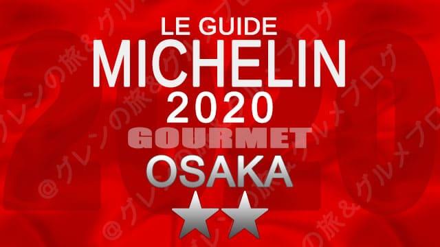 ミシュランガイド大阪2020 店舗一覧 掲載店 2つ星