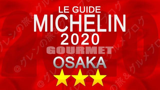 ミシュランガイド大阪2020 店舗一覧 掲載店 3つ星