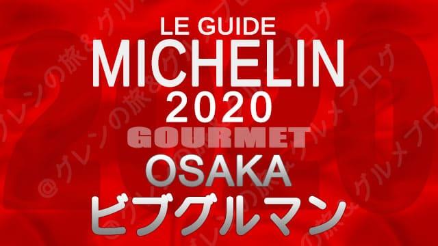 ミシュランガイド大阪2020 店舗一覧 掲載店 ビブグルマン