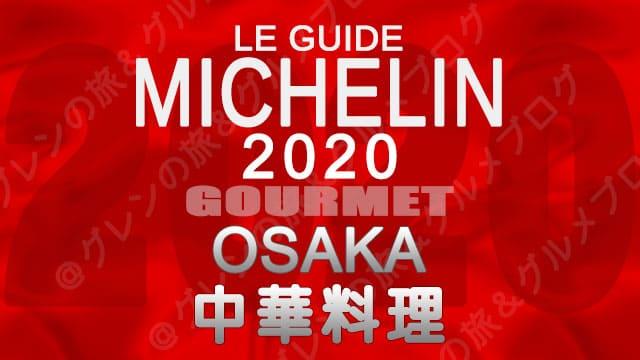 ミシュランガイド大阪2020 店舗一覧 掲載店 中華料理