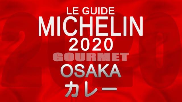 ミシュランガイド大阪2020 店舗一覧 掲載店 カレー