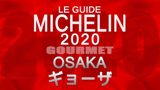 ミシュランガイド大阪2020 店舗一覧 掲載店 ギョーザ