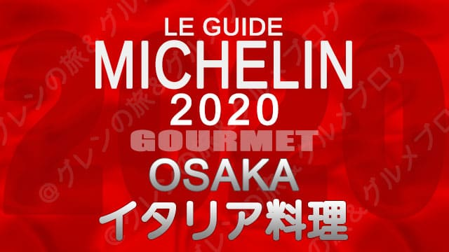 ミシュランガイド大阪2020 店舗一覧 掲載店 イタリア料理 イタリアン