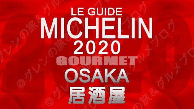ミシュランガイド大阪2020 店舗一覧 掲載店 居酒屋