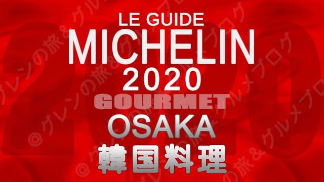 ミシュランガイド大阪2020 店舗一覧 掲載店 韓国料理