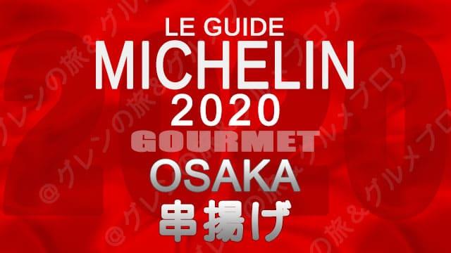 ミシュランガイド大阪2020 店舗一覧 掲載店 串揚げ