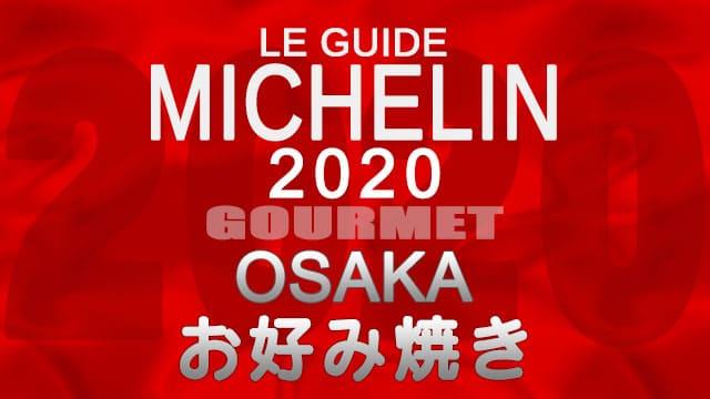ミシュランガイド大阪2020 店舗一覧 掲載店 お好み焼き