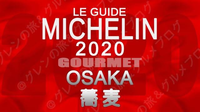 ミシュランガイド大阪2020 店舗一覧 掲載店 そば