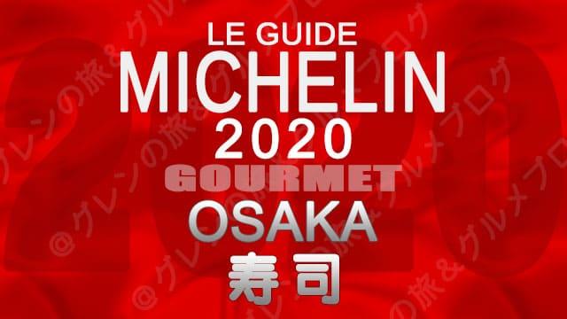 ミシュランガイド大阪2020 店舗一覧 掲載店 寿司