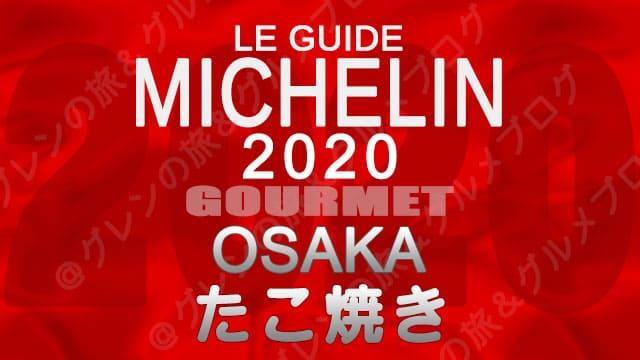 ミシュランガイド大阪2020 店舗一覧 掲載店 たこ焼き ビブグルマン