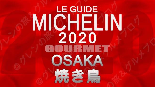 ミシュランガイド大阪2020 店舗一覧 掲載店 焼き鳥
