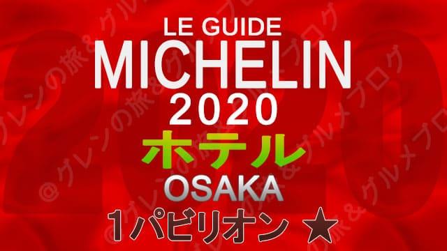 ミシュランガイド大阪2020 ホテル一覧 掲載ホテル 1つ星 1パビリオン