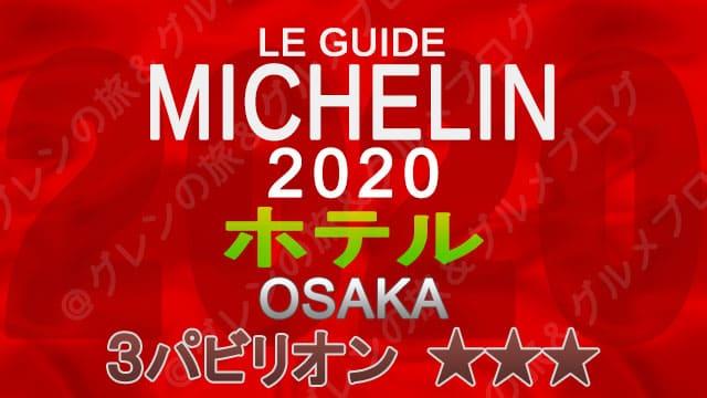 ミシュランガイド大阪2020 ホテル一覧 掲載ホテル 3つ星 3パビリオン