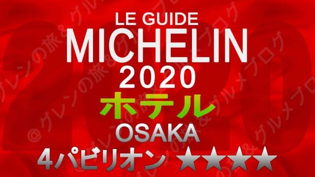 ミシュランガイド大阪2020 ホテル一覧 掲載ホテル 4つ星 4パビリオン