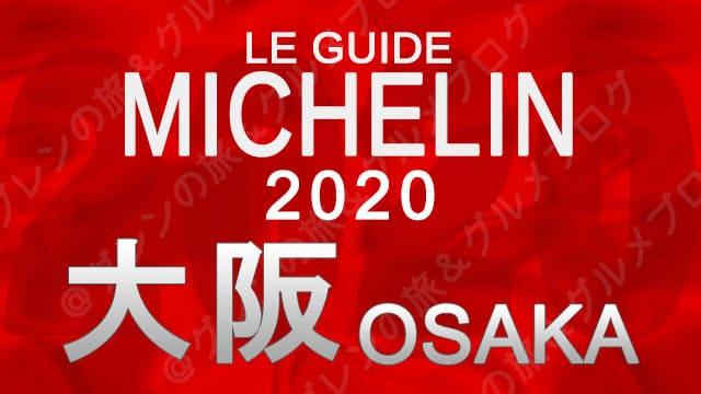 ミシュランガイド大阪2020 店舗一覧 掲載店