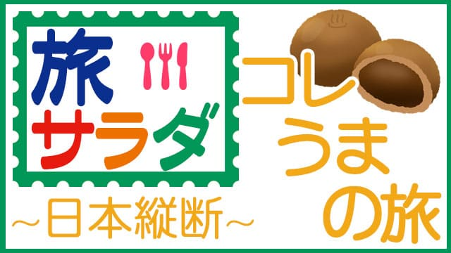 旅サラダ 日本縦断 コレうまの旅