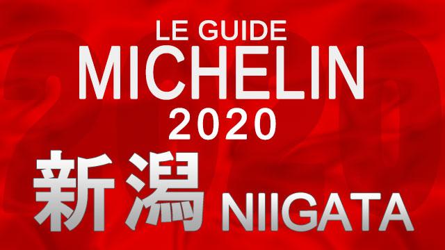 ミシュランガイド新潟2020特別版 発売 発表