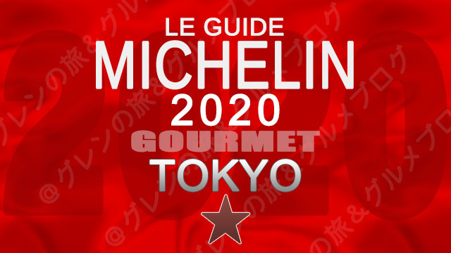 ミシュランガイド東京2020 店舗一覧 掲載店 1つ星