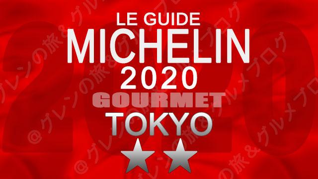 ミシュランガイド東京2020 店舗一覧 掲載店 2つ星