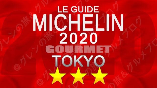 ミシュランガイド東京2020 店舗一覧 掲載店 3つ星