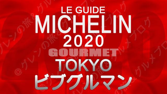 ミシュランガイド東京2020 店舗一覧 掲載店 ビブグルマン