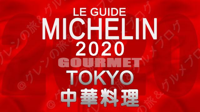 ミシュランガイド東京2020 店舗一覧 掲載店 中華料理