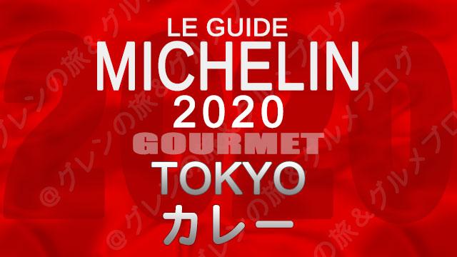 ミシュランガイド東京2020 店舗一覧 掲載店 カレー