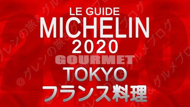 ミシュランガイド東京2020 店舗一覧 掲載店 フランス料理 フレンチ