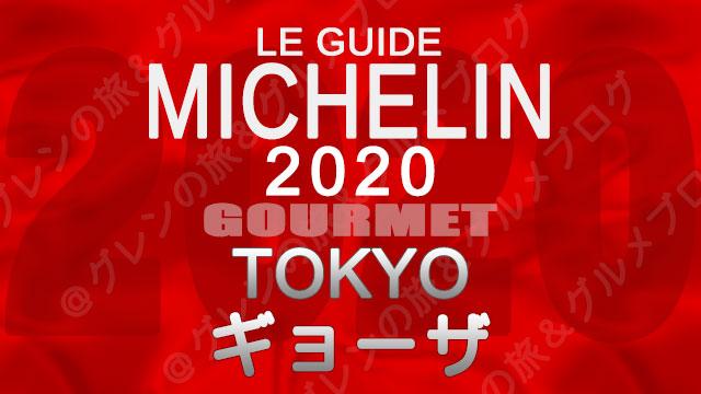 ミシュランガイド東京2020 店舗一覧 掲載店 ギョーザ